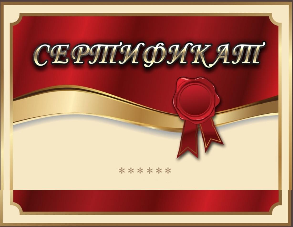 Сертификати на Роял Електроникс ООД