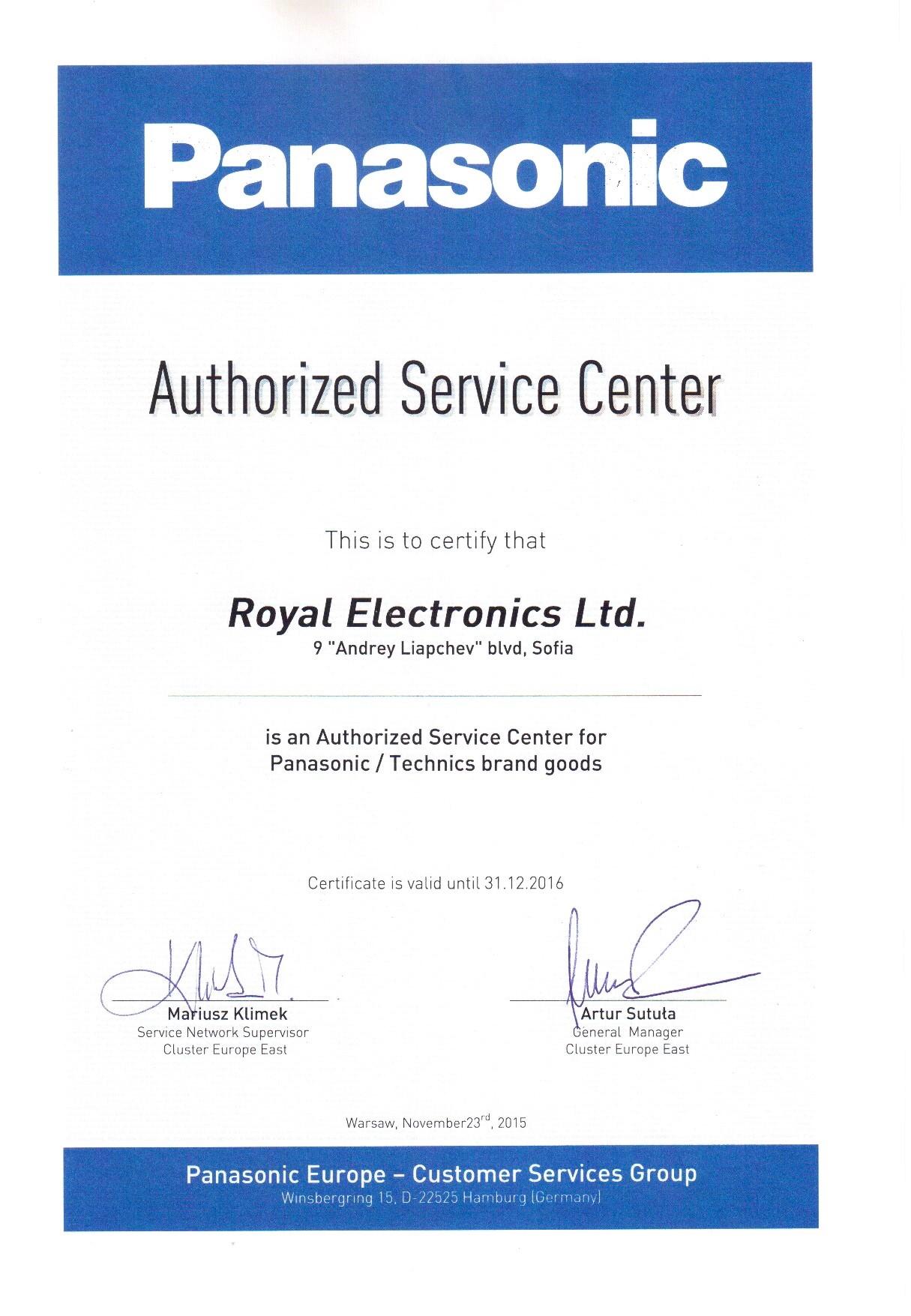 Сертификат Panasonic